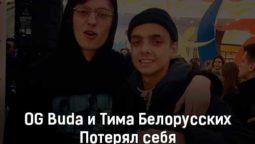 og-buda-i-tima-belorusskih-poteryal-sebya-tekst-i-klip-pesni