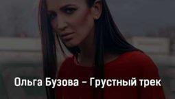 olga-buzova-grustnyj-trek-tekst-i-klip-pesni