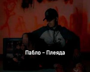 pablo-pleyada-tekst-i-klip-pesni