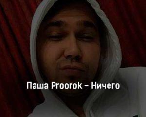 pasha-proorok-nichego-tekst-i-klip-pesni