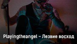 playingtheangel-lezvie-voskhod-tekst-i-klip-pesni