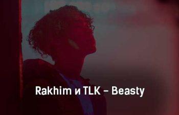 rakhim-i-tlk-beasty-tekst-i-klip-pesni