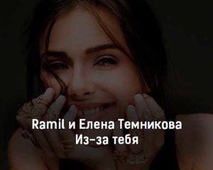 ramil-i-elena-temnikova-iz-za-tebya-tekst-i-klip-pesni