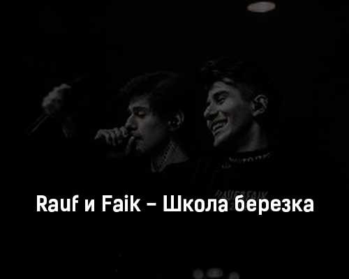 rauf-i-faik-shkola-berezka-tekst-i-klip-pesni
