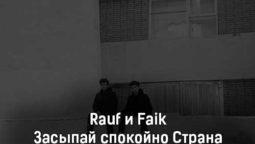 rauf-i-faik-zasypaj-spokojno-strana-tekst-i-klip-pesni