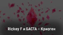 rickey-f-i-basta-kriogen-tekst-i-klip-pesni
