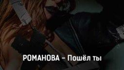 romanova-poshyol-ty-tekst-i-klip-pesni