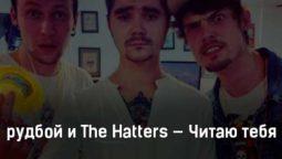 rudboj-i-the-hatters-chitayu-tebya-tekst-i-klip-pesni