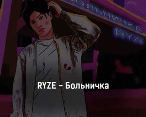 ryze-bolnichka-tekst-i-klip-pesni