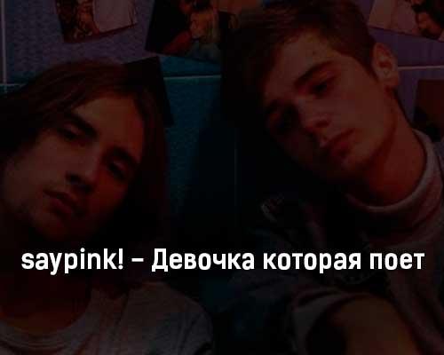 saypink-devochka-kotoraya-poet-tekst-i-klip-pesni