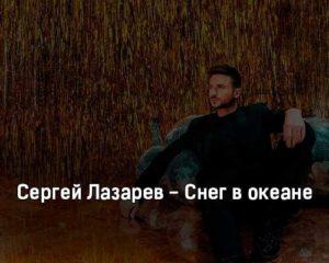 sergej-lazarev-sneg-v-okeane-tekst-i-klip-pesni