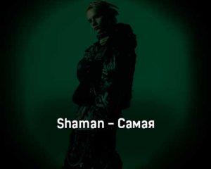 shaman-samaya-tekst-i-klip-pesni
