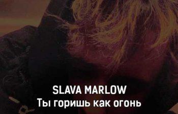 slava-marlow-ty-gorish-kak-ogon-tekst-i-klip-pesni