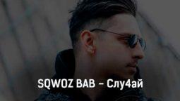 sqwoz-bab-slu4aj-tekst-i-klip-pesni