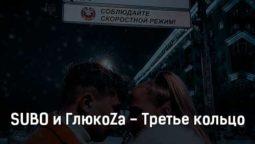 subo-i-glyukoza-trete-kolco-tekst-i-klip-pesni