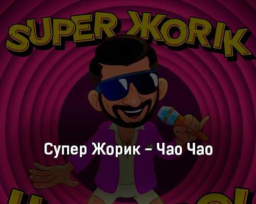 super-zhorik-chao-chao-tekst-i-klip-pesni