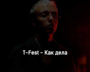 t-fest-kak-dela-tekst-i-klip-pesni