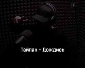 tajpan-dozhdis-tekst-i-klip-pesni