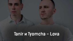 tanir-i-tyomcha-lova-tekst-i-klip-pesni