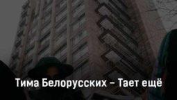 tima-belorusskih-taet-eshchyo-tekst-i-klip-pesni