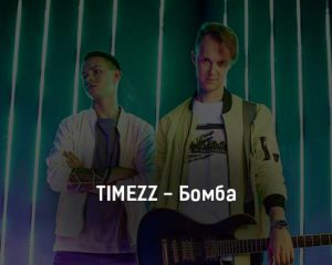 timezz-bomba-tekst-i-klip-pesni