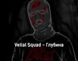 velial-squad-glubina-tekst-i-klip-pesni