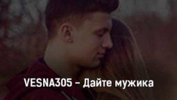 vesna305-dajte-muzhika-tekst-i-klip-pesni