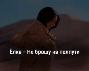 yolka-ne-broshu-na-polputi-tekst-i-klip-pesni