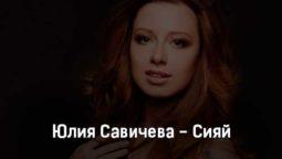 yuliya-savicheva-siyaj-tekst-i-klip-pesni