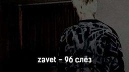 zavet-96-slyoz-tekst-i-klip-pesni