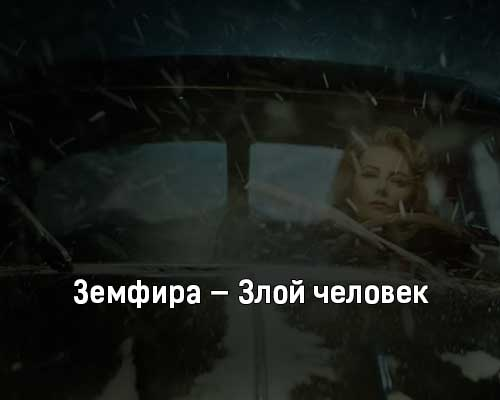 zemfira-zloj-chelovek-tekst-i-klip-pesni