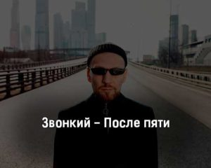 zvonkij-posle-pyati-tekst-i-klip-pesni