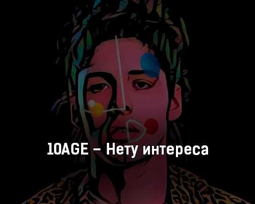 10age-netu-interesa-tekst-i-klip-pesni