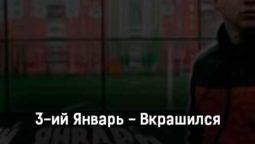 3-ij-yanvar-vkrashilsya-tekst-i-klip-pesni