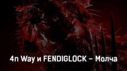4n-way-i-fendiglock-molcha-tekst-i-klip-pesni