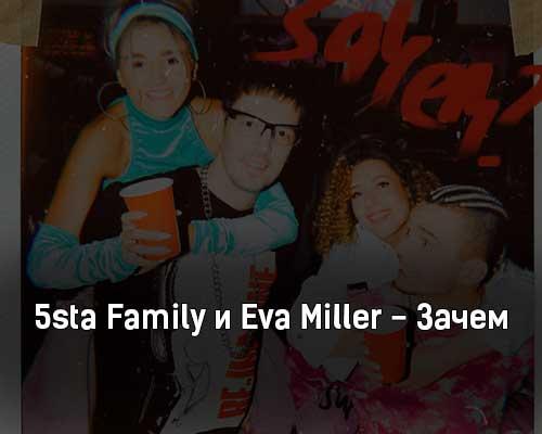 5sta-family-i-eva-miller-zachem-tekst-i-klip-pesni