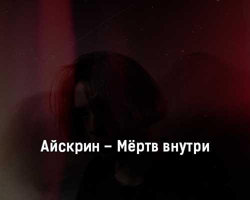 ajskrin-myortv-vnutri-tekst-i-klip-pesni