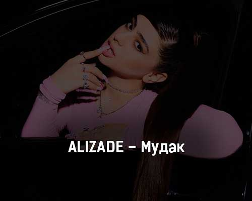 alizade-mudak-tekst-i-klip-pesni