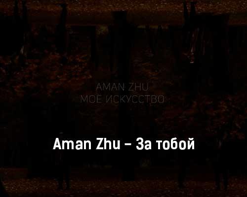 aman-zhu-za-toboj-tekst-i-klip-pesni