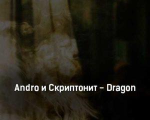 andro-i-skriptonit-dragon-tekst-i-klip-pesni