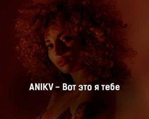 anikv-vot-ehto-ya-tebe-tekst-i-klip-pesni