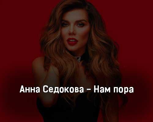 anna-sedokova-nam-pora-tekst-i-klip-pesni