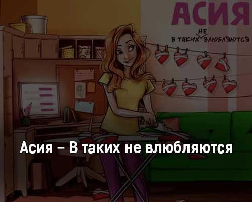 asiya-v-takih-ne-vlyublyayutsya-tekst-i-klip-pesni