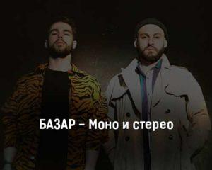 bazar-mono-i-stereo-tekst-i-klip-pesni