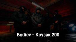 bodiev-kruzak-200-tekst-i-klip-pesni