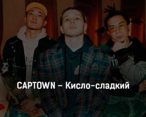 captown-kislo-sladkij-tekst-i-klip-pesni