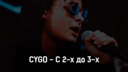 cygo-s-2-h-do-3-h-tekst-i-klip-pesni