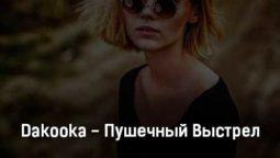 dakooka-pushechnyj-vystrel-tekst-i-klip-pesni