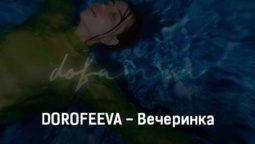 dorofeeva-vecherinka-tekst-i-klip-pesni