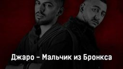 dzharo-malchik-iz-bronksa-tekst-i-klip-pesni